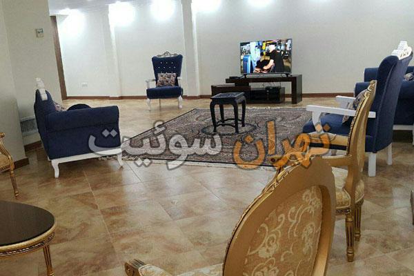 اجاره آپارتمان مبله در تهران کوتاه مدت