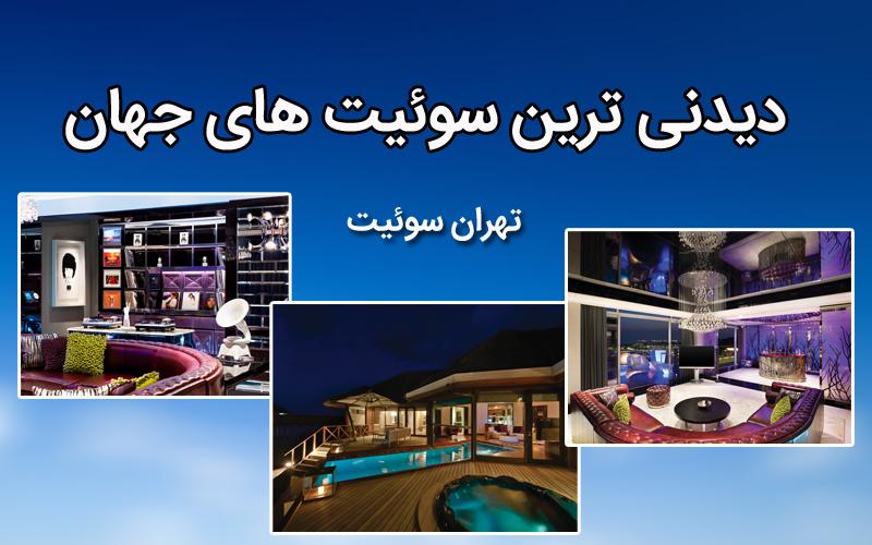 برترین و زیباترین هتل های لوکس جهان + عکس ها