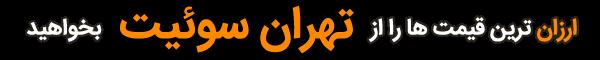 ارزان ترین قیمت ها را از تهران سوئیت بخواهید