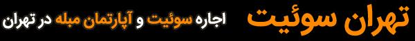 تهران سوئیت: اجاره سوئیت و آپارتمان مبله در تهران