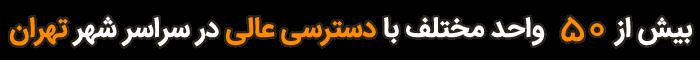 بیش از 50 سوئیت مختلف با دسترسی عالی در شهر تهران