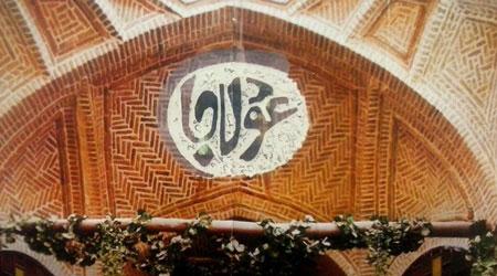 منطقه عودلاجان تهران