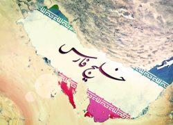 تاریخچه خلیج فارس را به طور کامل بشناسید (+جزئیات دقیق)