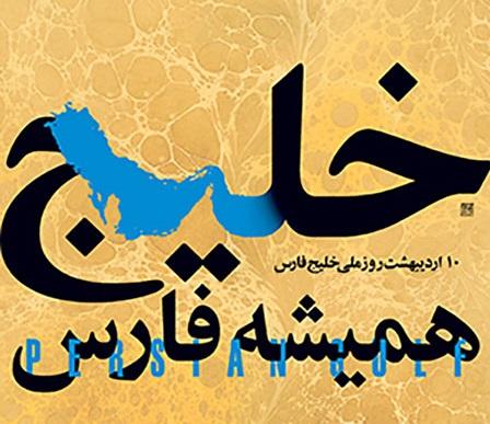 تاریخ خلیج فارس و سرزمینهای همجوار