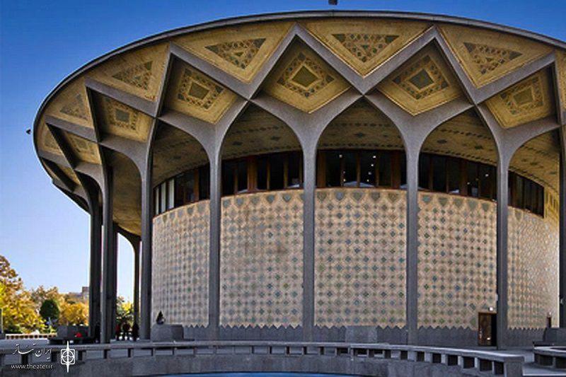 تئاتر شهر؛ از جمله اماکن دیدنی تهران