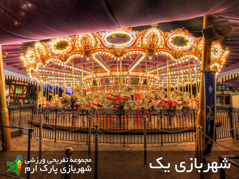 شهربازی پارک ارم از مناطق دیدنی تهران